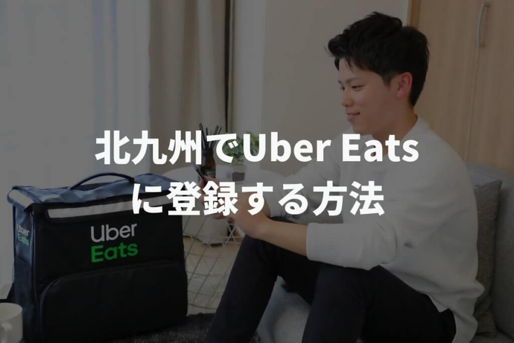 北九州でUber Eats(ウーバーイーツ)配達パートナーに登録する方法