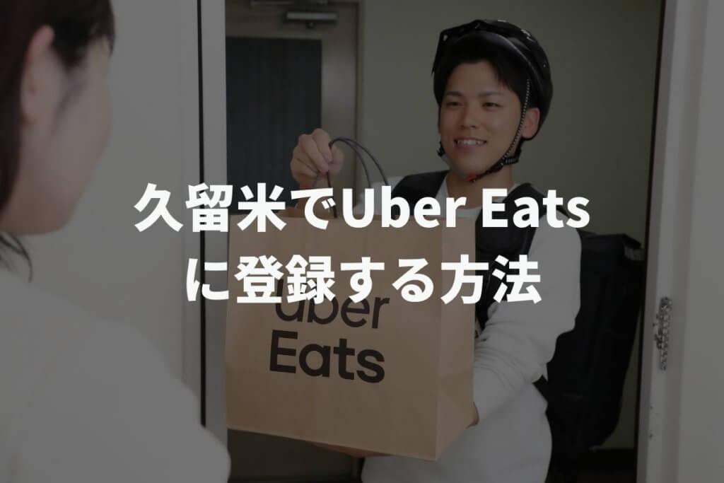 久留米でUber Eats(ウーバーイーツ)配達パートナーに登録する方法