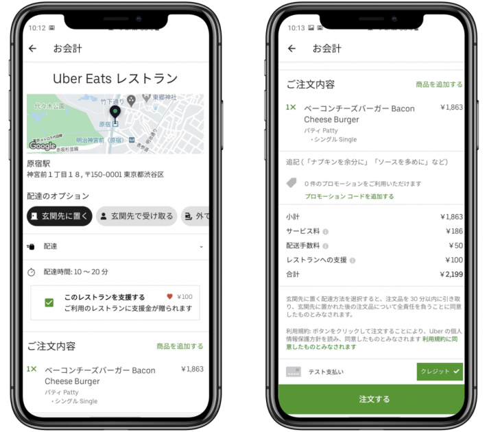 Uber Eats(ウーバーイーツ)レストラン支援