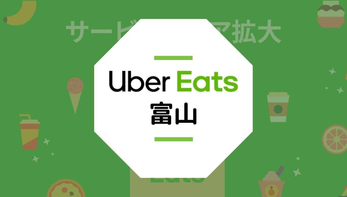 ubereats(ウーバーイーツ)富山県富山市