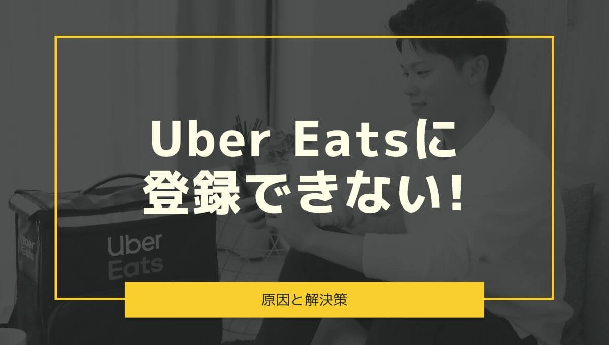 Uber Eats(ウーバーイーツ)の配達に登録できない!原因と解決策は?