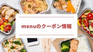 menu(メニュー)のクーポン情報!合計2,000円のクーポンコード