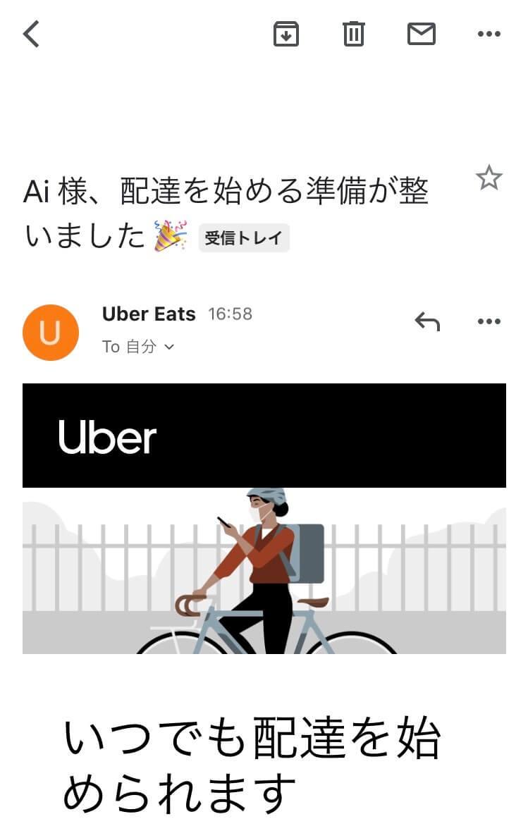 Uber Eatsからメールが届きアカウント有効になる