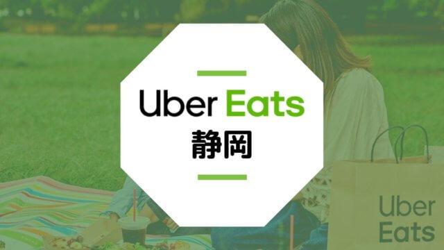 Uber Eats(ウーバーイーツ)静岡県静岡市