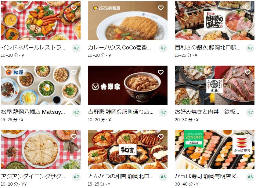 静岡のUber Eats(ウーバーイーツ)レストラン情報