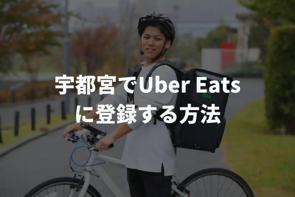 宇都宮でUber Eats(ウーバーイーツ)配達パートナーに登録する方法