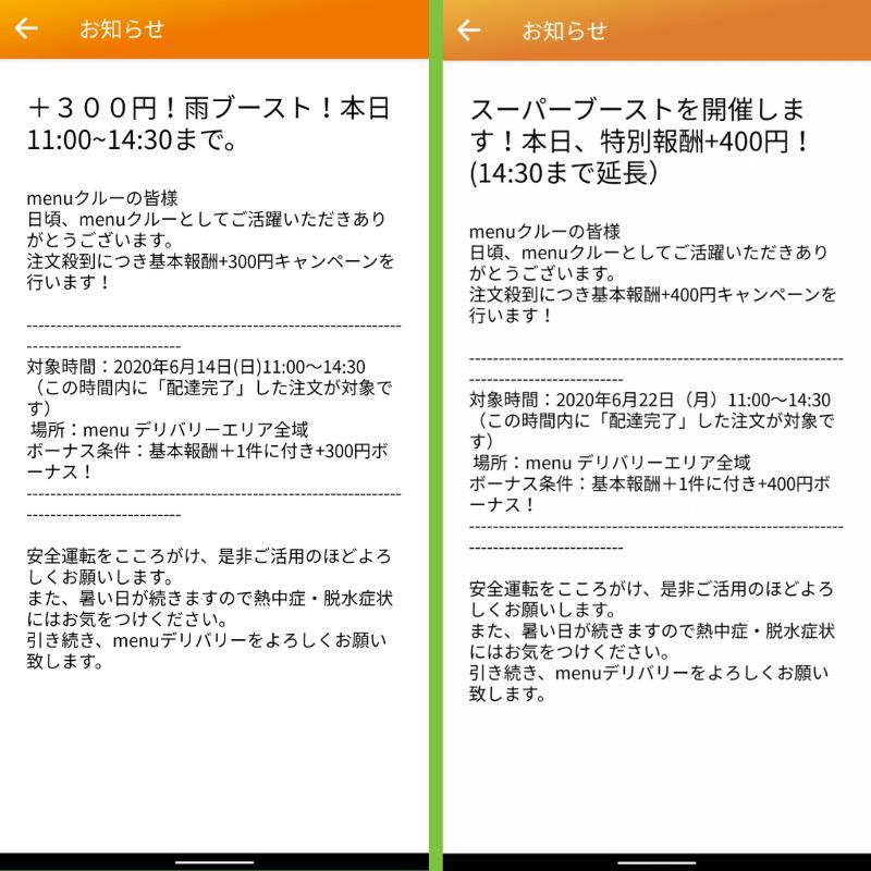 menu(メニュー)の実際のブースト通知