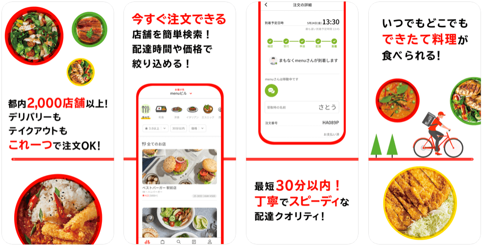 menu(メニュー)の注文者(ユーザー)のメリット