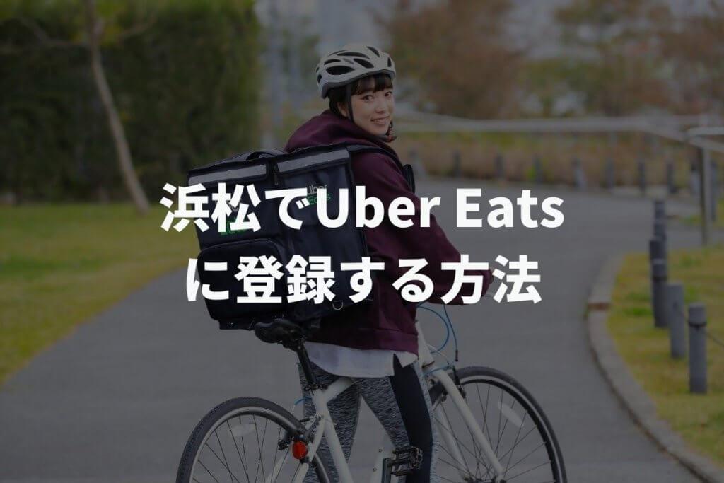 浜松でUber Eats(ウーバーイーツ)配達パートナーに登録する方法