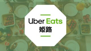 Uber Eats(ウーバーイーツ)姫路