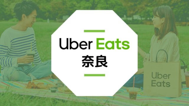 Uber Eats(ウーバーイーツ)が奈良で開始!配達エリアや登録方法は?