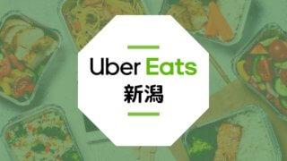 Uber Eats(ウーバーイーツ)新潟