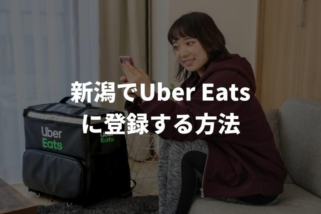 新潟でUber Eats(ウーバーイーツ)配達パートナーに登録する方法