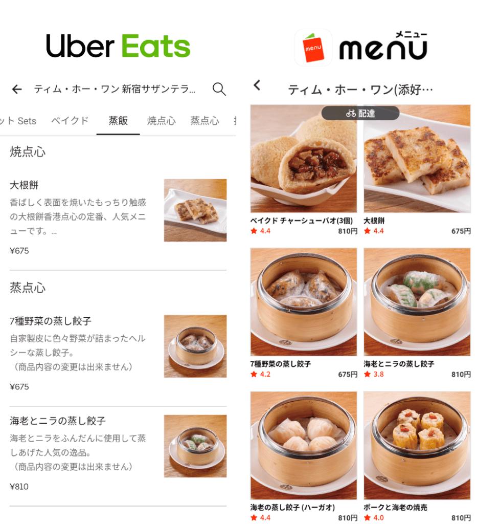 Uber Eats(ウーバーイーツ)とmenu(メニュー)の料理の料金比較