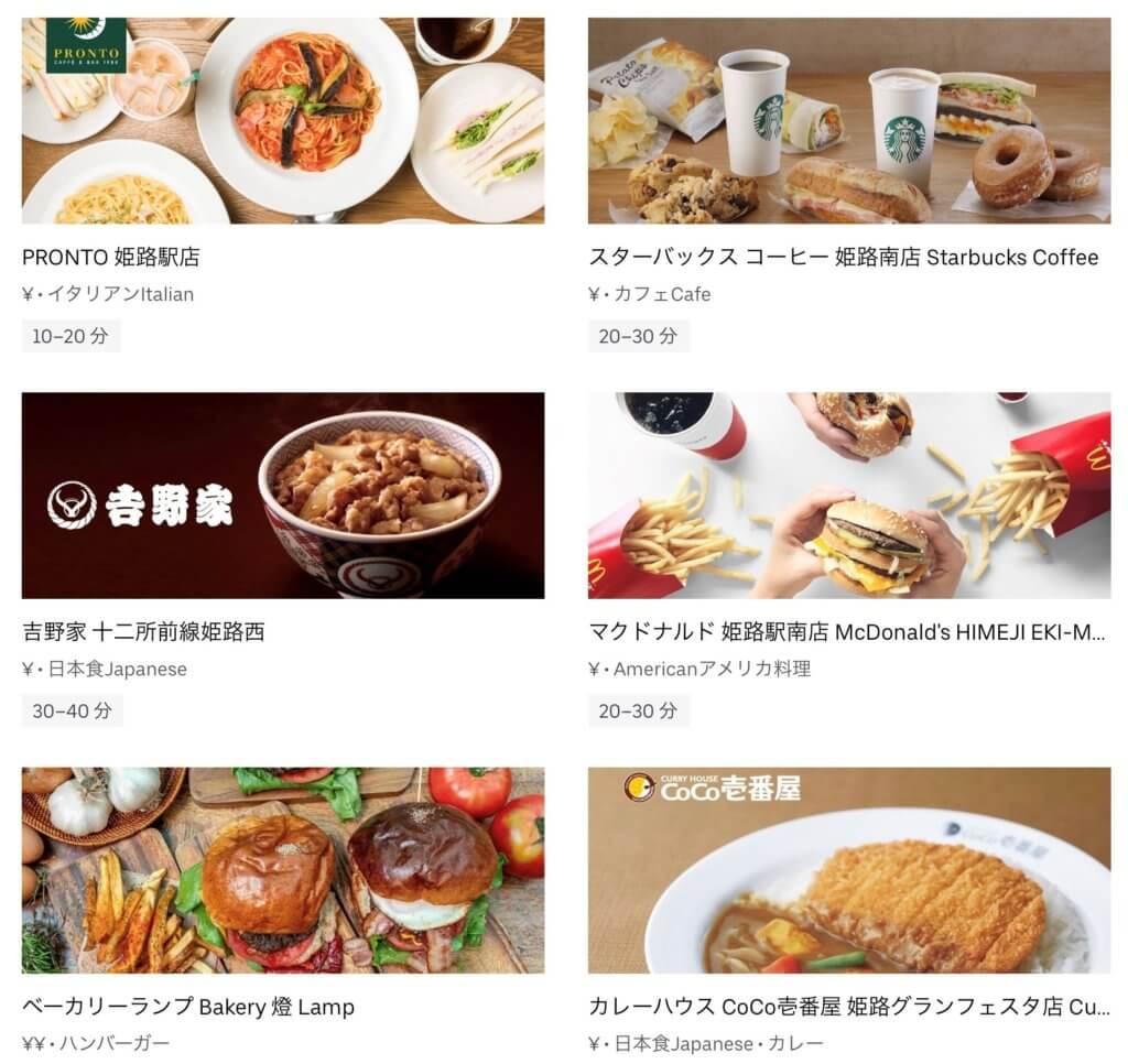 姫路市で頼めるUber Eats(ウーバーイーツ)レストラン
