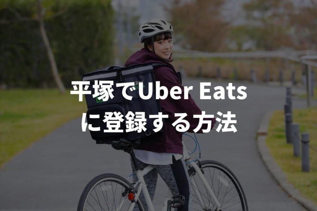 平塚でUber Eats(ウーバーイーツ)配達パートナーに登録する方法