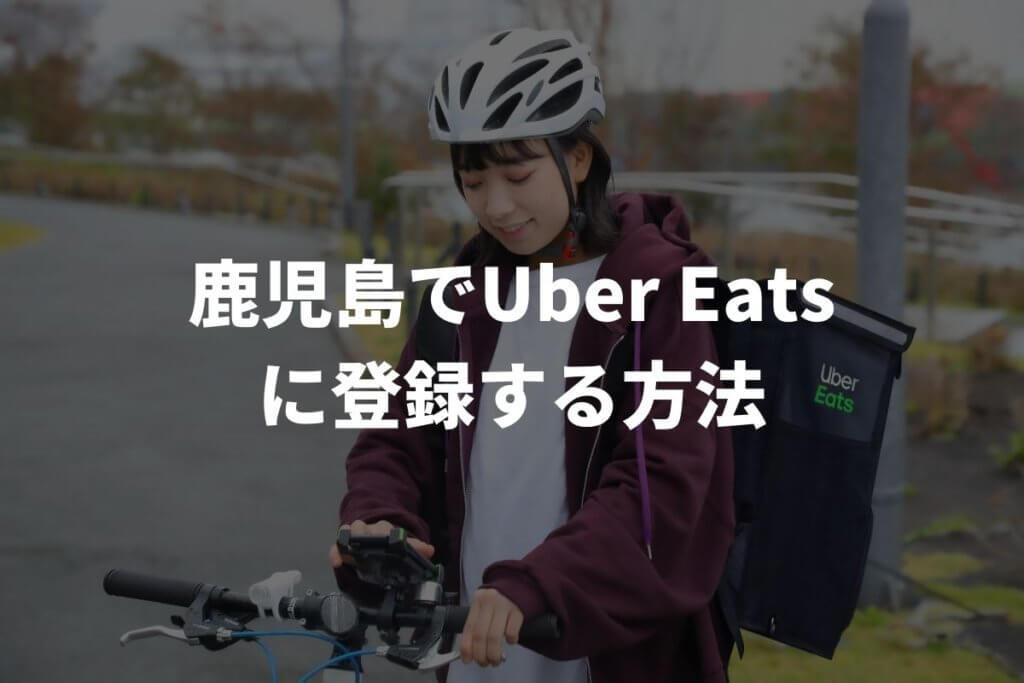 鹿児島でUber Eats(ウーバーイーツ)配達パートナーに登録する方法