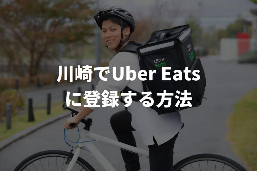 川崎でUber Eats(ウーバーイーツ)配達パートナーに登録する方法