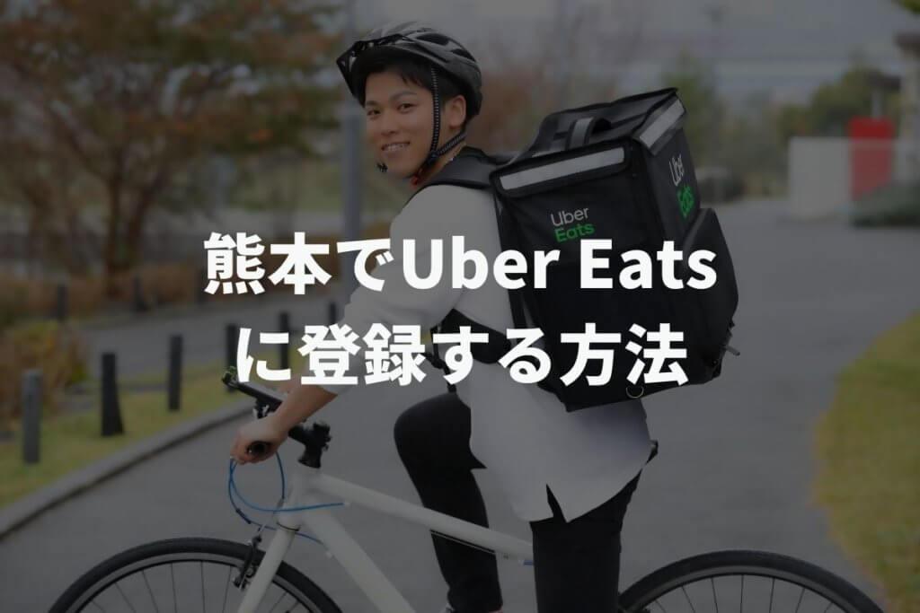 熊本でUber Eats(ウーバーイーツ)配達パートナーに登録する方法
