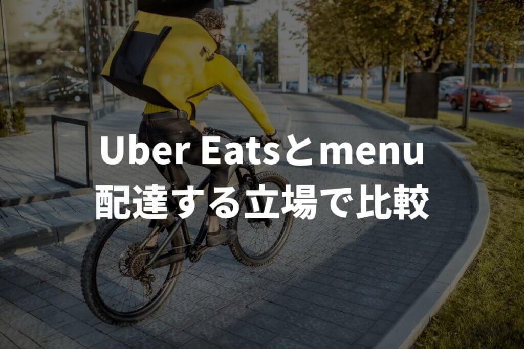 Uber Eats(ウーバーイーツ)とmenu(メニュー)を配達する立場で比較