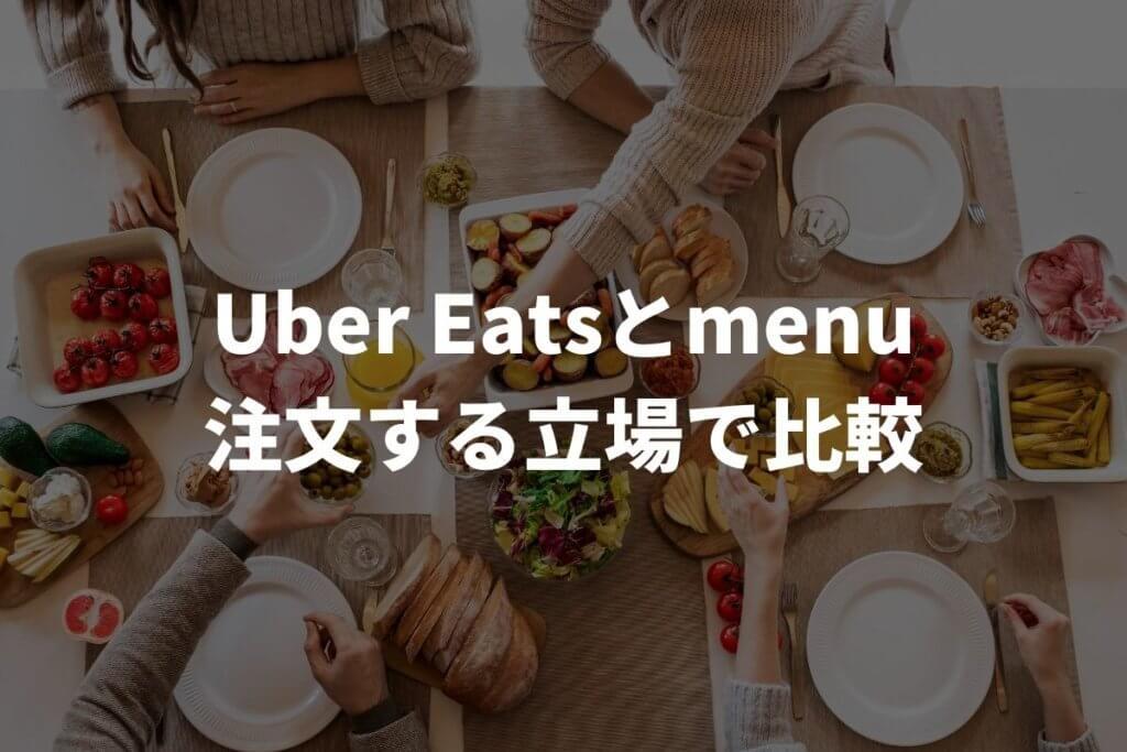 Uber Eats(ウーバーイーツ)とmenu(メニュー)を注文する立場で比較