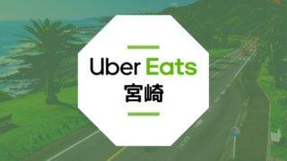 Uber Eats(ウーバーイーツ)宮崎