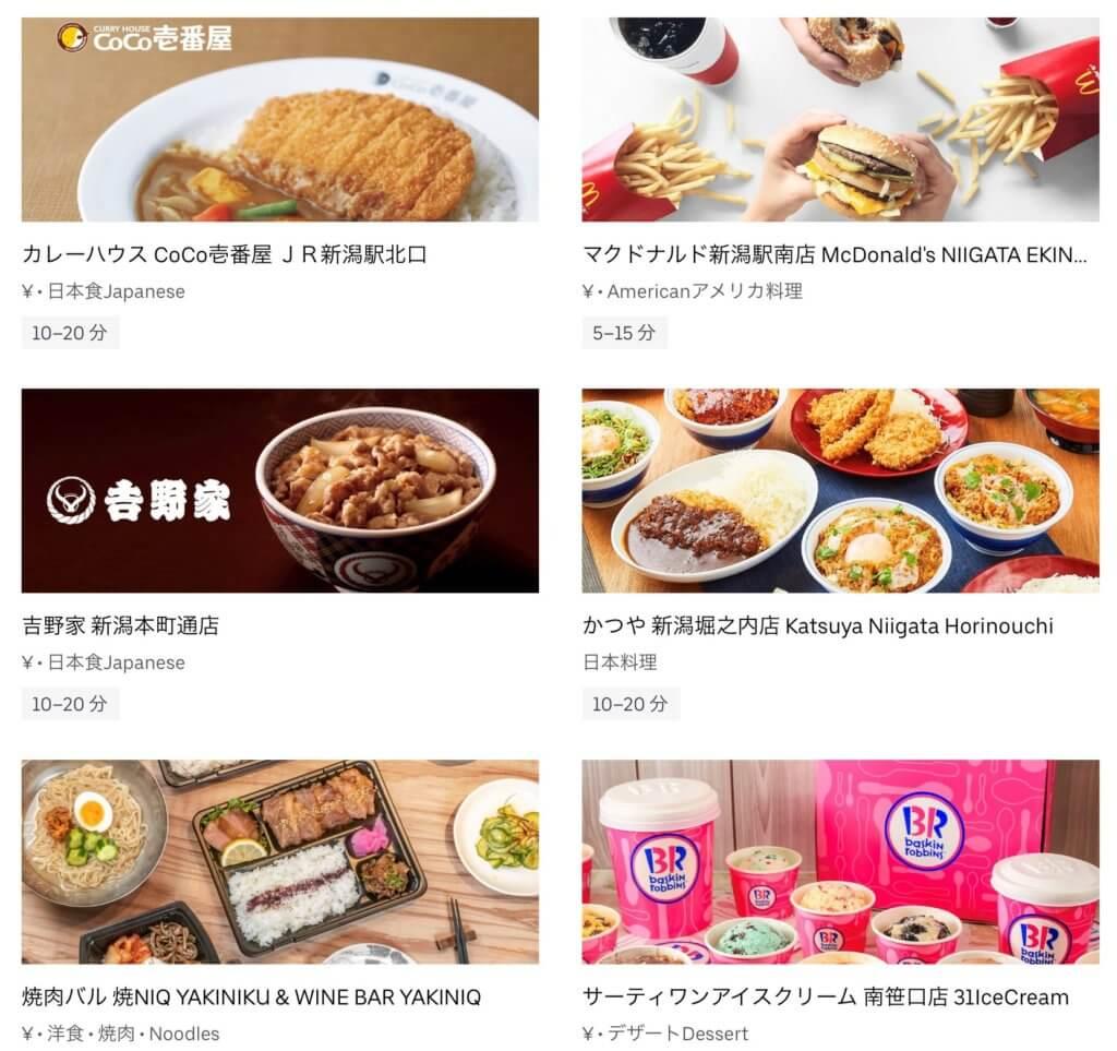 新潟市で頼めるUber Eats(ウーバーイーツ)レストラン