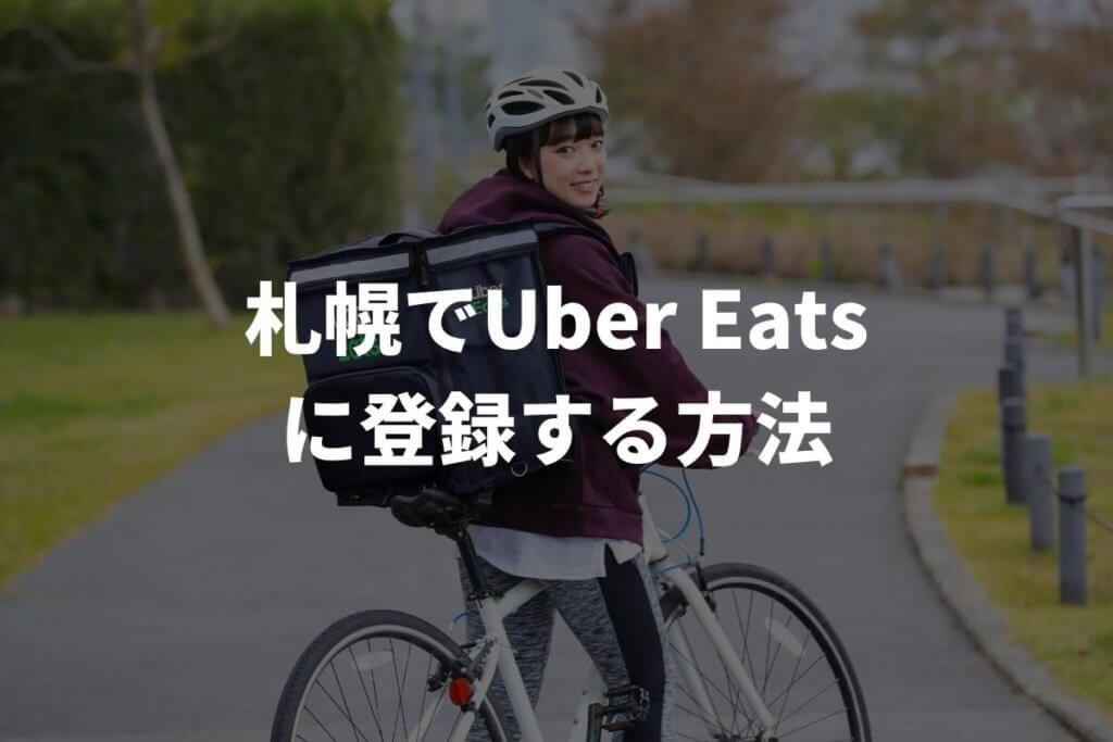 札幌でUber Eats(ウーバーイーツ)配達パートナーに登録する方法
