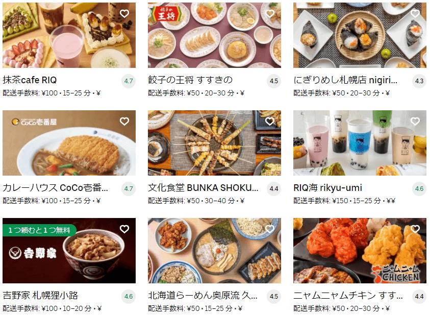 札幌市のUber Eats(ウーバーイーツ)レストラン情報