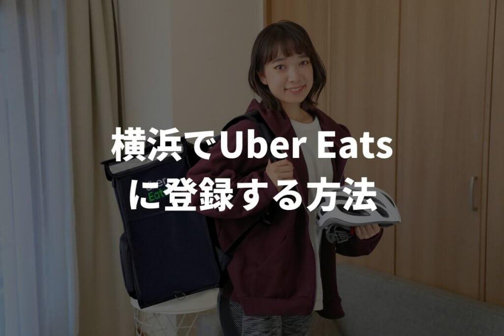横浜でUber Eats(ウーバーイーツ)配達パートナーに登録する方法