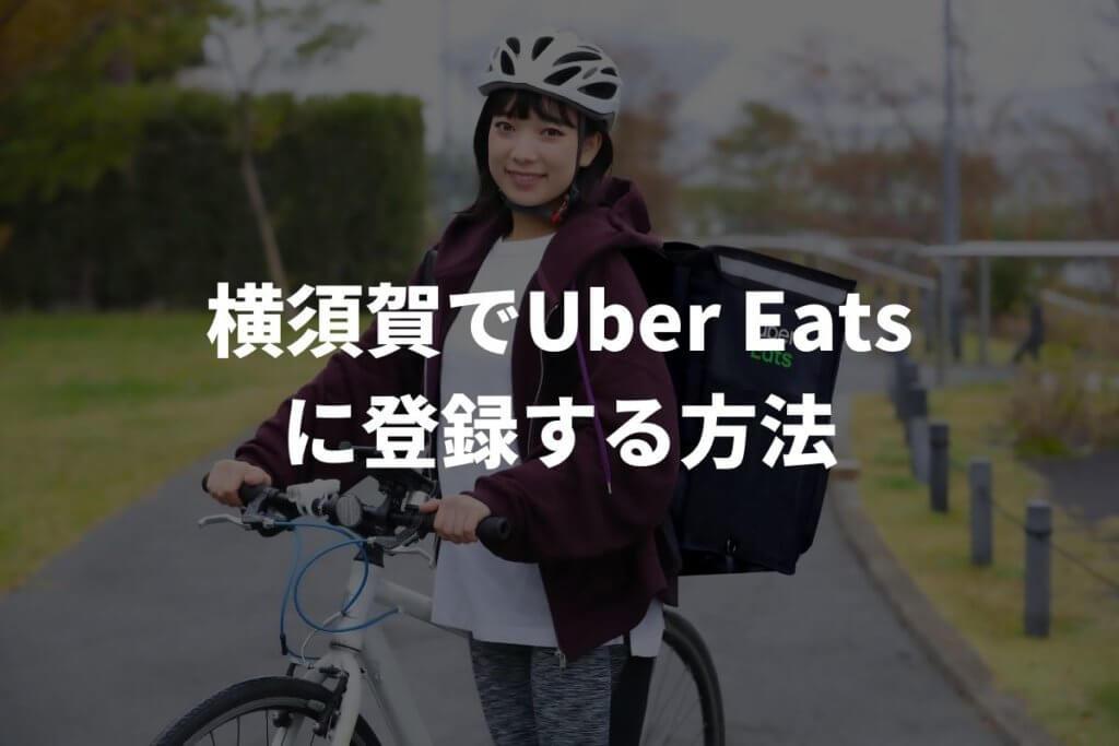 横須賀でUber Eats(ウーバーイーツ)配達パートナーに登録する方法