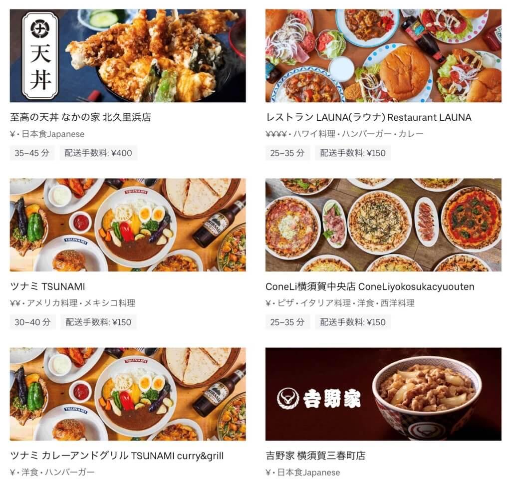 横須賀市で頼めるUber Eats(ウーバーイーツ)レストラン