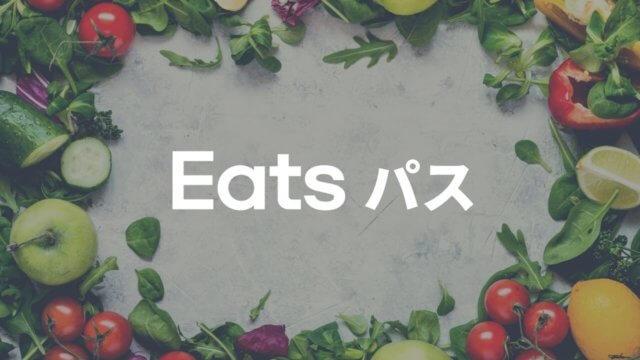 Uber Eats(ウーバーイーツ)の配送料が無料に!Eatsパスを解説