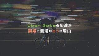 Uber Eats(ウーバーイーツ)の配達が副業に最適な6つの理由