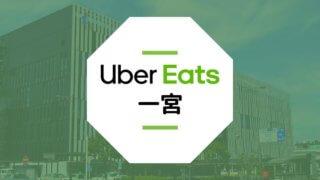 Uber Eats(ウーバーイーツ)が一宮市で開始!配達エリアや登録方法は?