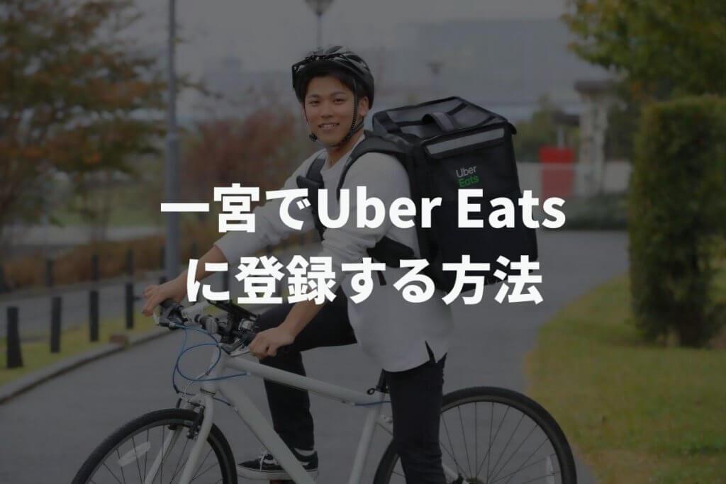 一宮でUber Eats(ウーバーイーツ)配達パートナーに登録する方法