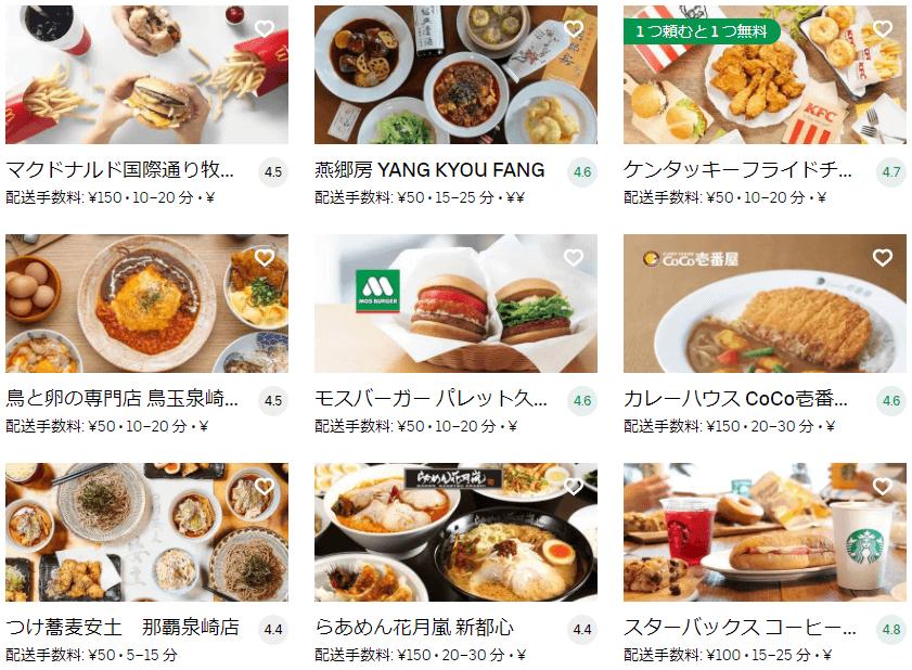 那覇市・浦添市で頼めるUber Eats(ウーバーイーツ)レストラン