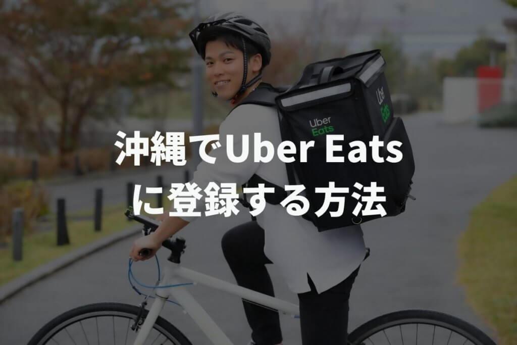 沖縄でUber Eats(ウーバーイーツ)配達パートナーに登録する方法