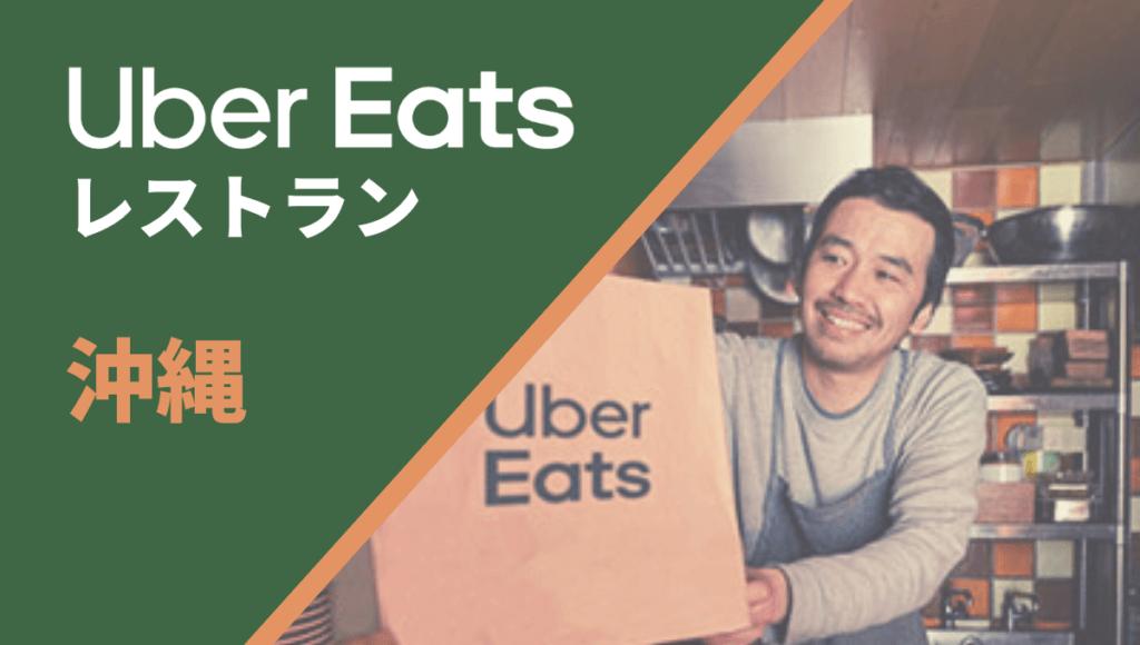 沖縄のUber Eats(ウーバーイーツ)レストラン情報