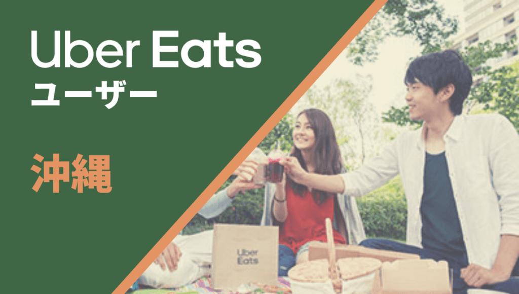 沖縄のUber Eats(ウーバーイーツ)注文者向け情報