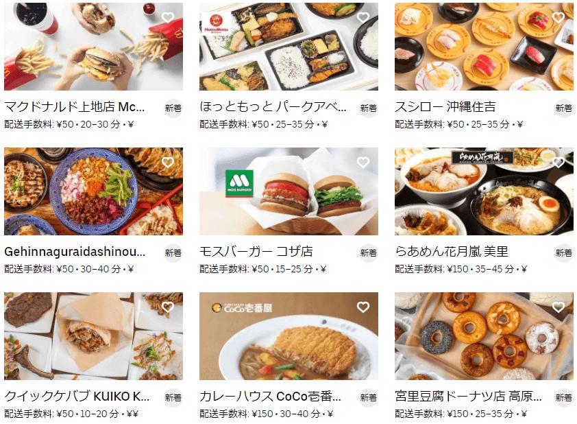 沖縄市・うるま市で頼めるUber Eats(ウーバーイーツ)レストラン