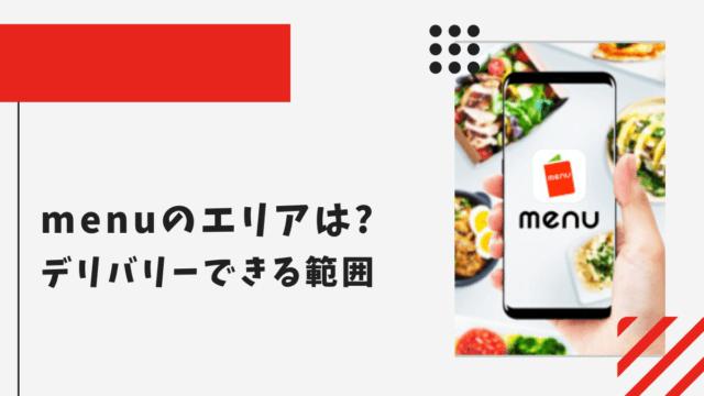 【最新版】menu(メニュー)の配達エリアは?デリバリーできる範囲を解説!