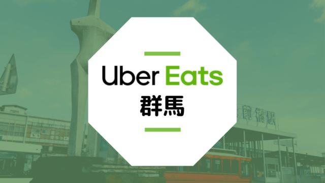 Uber Eats(ウーバーイーツ)が群馬県高崎市・前橋市で開始!エリアや登録方法は?