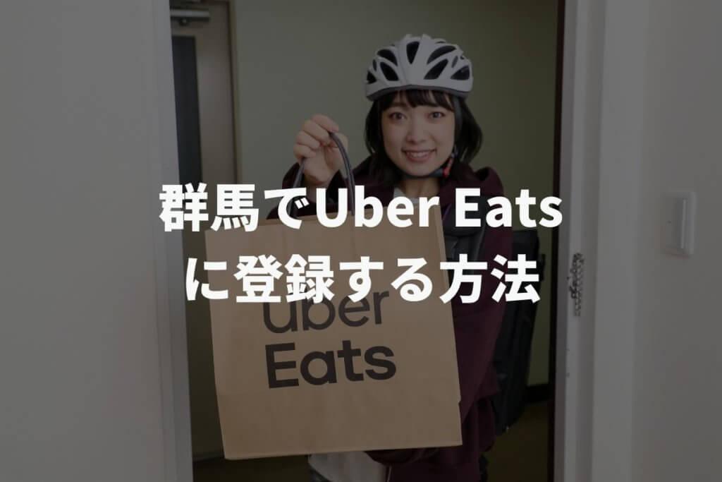 群馬でUber Eats(ウーバーイーツ)配達パートナーに登録する方法