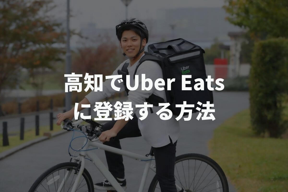 高知でUber Eats(ウーバーイーツ)配達員に登録する方法