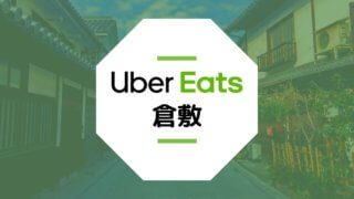 Uber Eats(ウーバーイーツ)が倉敷市で開始!エリアや登録方法は?