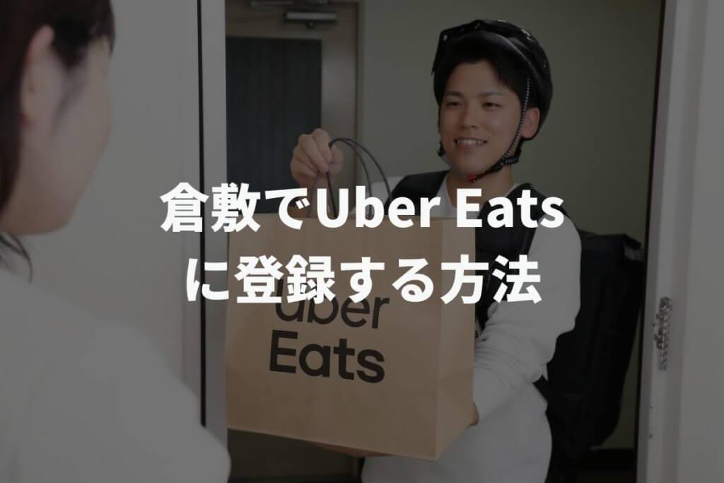 倉敷でUber Eats(ウーバーイーツ)配達員に登録する方法