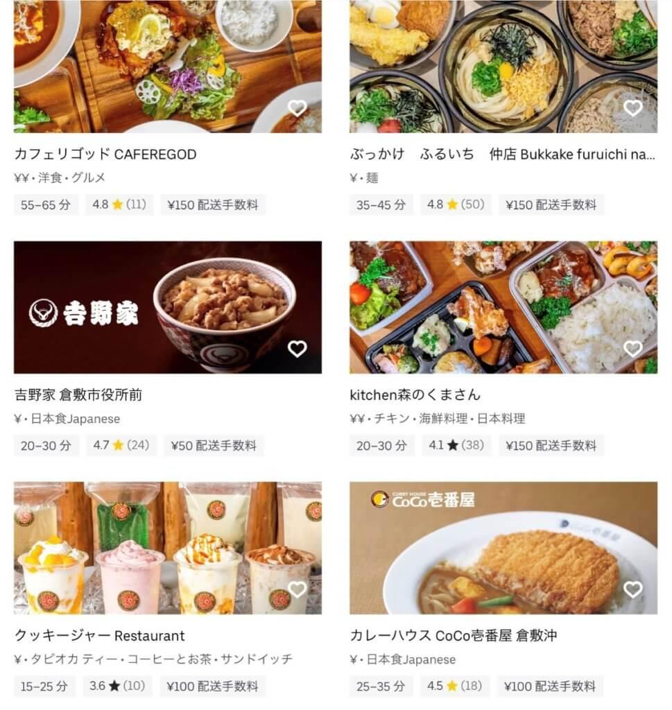 倉敷のUber Eats(ウーバーイーツ)レストラン