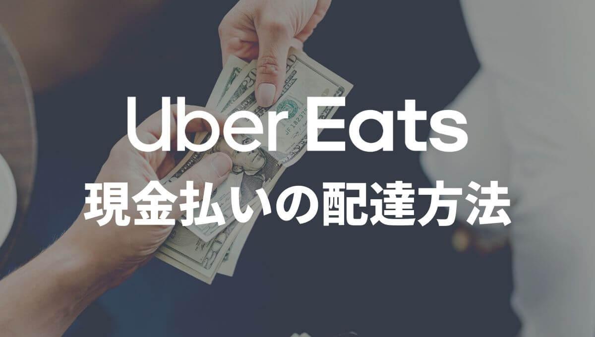 Uber Eats(ウーバーイーツ)で現金払いの配達をする方法・流れを解説