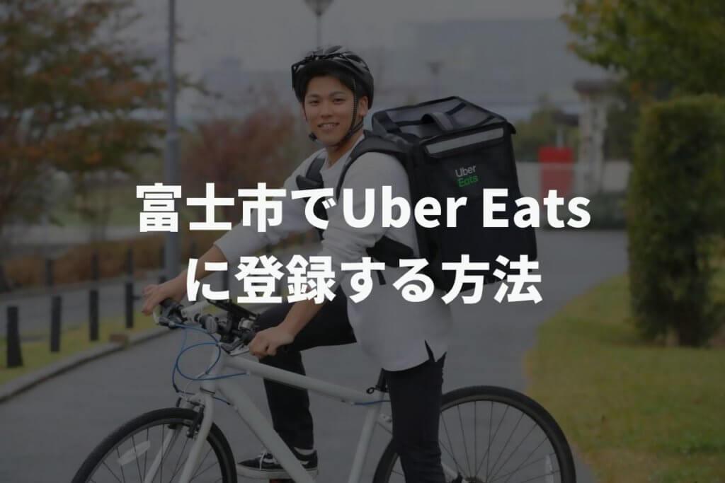富士市でUber Eats(ウーバーイーツ)配達員に登録する方法